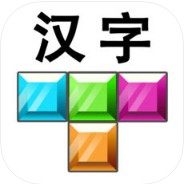 汉字消消消官方版