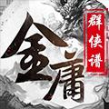 金庸群侠谱手机版