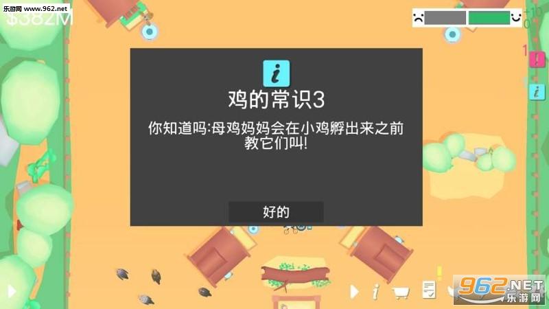 顽皮鸡安卓版v1.3_截图3