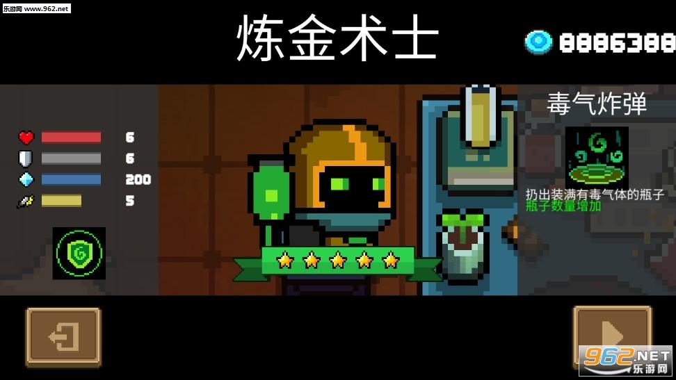元气骑士1.10.0全人物破解版截图2