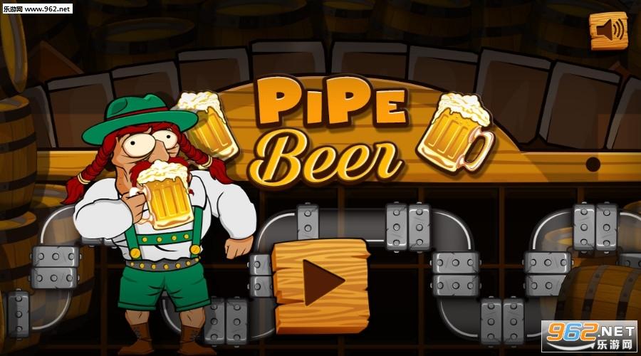 啤酒管道官方版v1.0_截图0