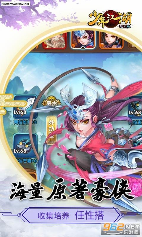 少年江湖超v版截图2