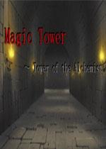 魔塔:炼金师之塔