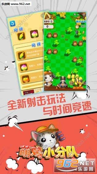 萌鸡小分队游戏安卓版截图0