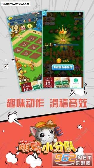 萌鸡小分队游戏安卓版截图2