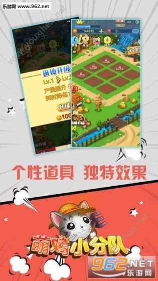 萌鸡小分队游戏安卓版截图3