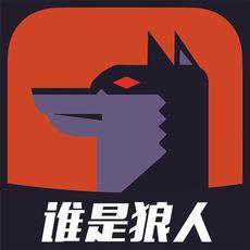 谁是狼人手游v2.5.3 苹果版