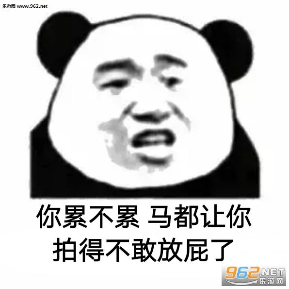你累不累熊猫头表情包图片