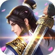 江湖第一剑官方版