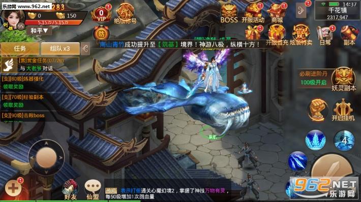 江湖第一剑官方版v2.7.0截图4