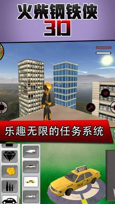 火柴钢铁人3D安卓版v1.0截图1