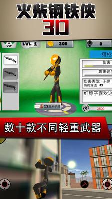 火柴钢铁人3D安卓版v1.0截图2