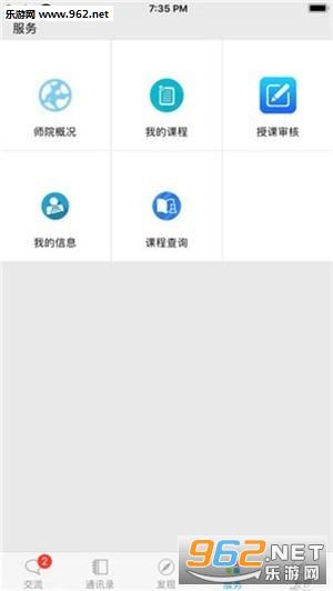 湖州师范学院appv1.0.1 安卓版_截图2