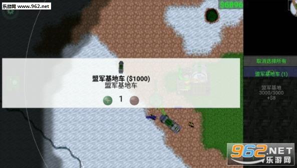 铁锈战争2中文版(RwModRa2)v1.0000截图0