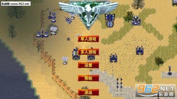 铁锈战争2中文版(RwModRa2)v1.0000截图1