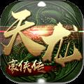 天龙豪侠传安卓版v1.0.1