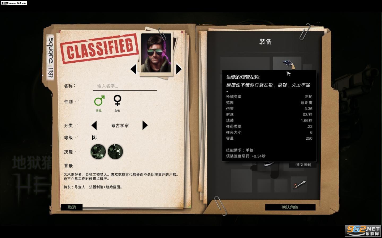 《地狱猎人》游侠LMAO汉化组汉化补丁V2.0截图2