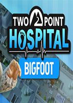 双点医院(Two Point Hospital: Bigfoot)
