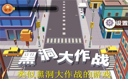 类似黑洞大作战的游戏_类似Crowd City的游戏_乐游网