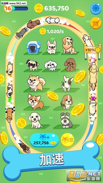 Merge Dogs官方版v1.0_截图3