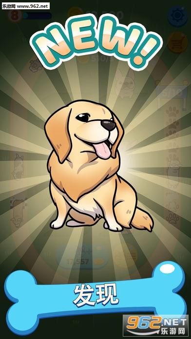 Merge Dogs官方版v1.0_截图4