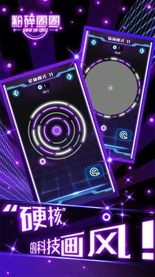 粉碎圈圈Circle Break安卓版v1.0.3截图0