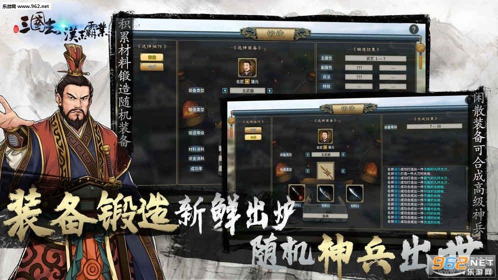 三国志汉末霸业安卓汉化版v0.8.3.368_截图0