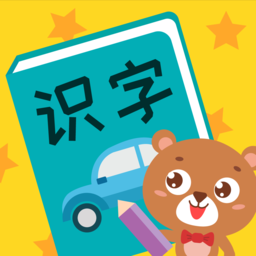 亲亲熊识字安卓版v1.1.1.2