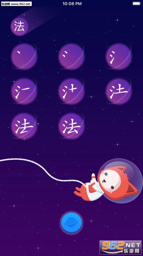 白笔顺笔画顺序-魔法笔顺app下载v1.1 乐游网IOS频道