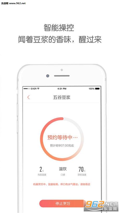 爱下厨appv5.0.7 苹果版截图0