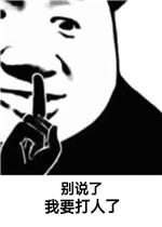 系列熊猫头表情图片