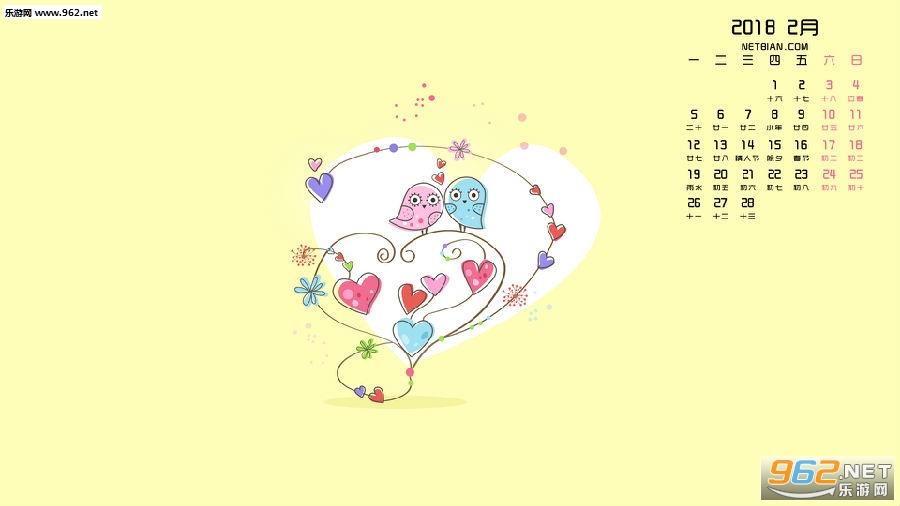 2018年2月日历桌面高清壁纸(祝福/风景/美女)