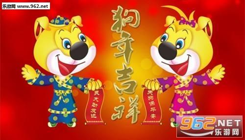 2018新春祝福语高清大图
