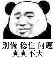 别慌小表情图片脸表情场面包熊猫黑图片