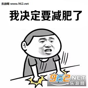 春节变胖的你全套表情表情包丘比龙qq图片