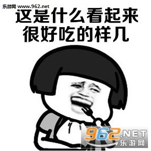 春节变胖的你图片表情包表情v图片gif图片