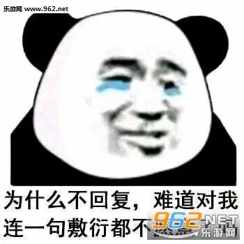 为什么不回复熊猫头群聊斗图表情包图片