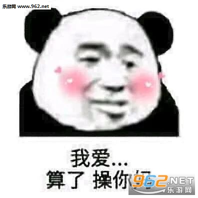 是一款全新熊猫头热门搞笑表情包合集,专为喜欢的聊天斗图的小伙伴