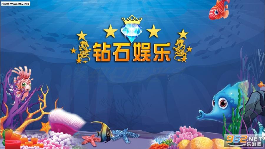 钻石娱乐官网版