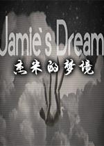 杰米的梦境(Jamies Dream)