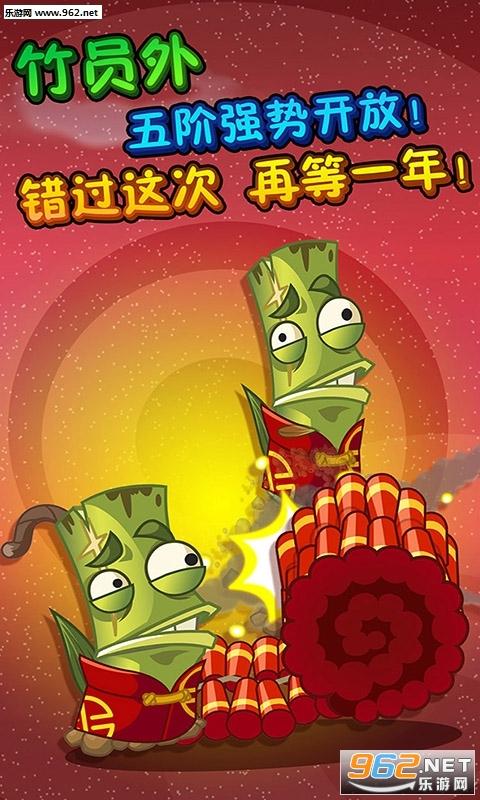 植物大战僵尸2破解版春节版v2.2.5截图3