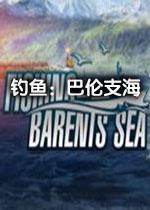 钓鱼:巴伦支海