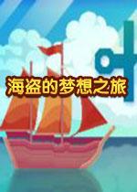 海盗的梦想之旅