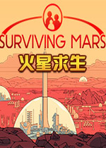 火星求生(Surviving Mars)