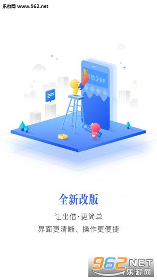 泰然金融贷款手机版6.0.1.1_截图