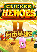 点击英雄2(Clicker Heroes 2)