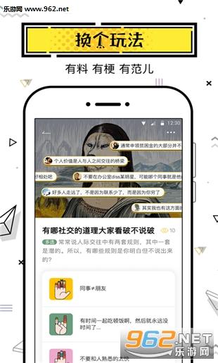 蜜蜂说段子手机版1.0.0_截图