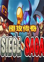 围攻传奇(Siege Saga)
