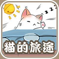 猫的旅途游戏手机版