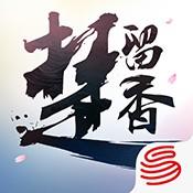 楚留香网易官方手游v1.0